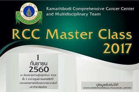 ขอเชิญเข้าร่วมประชุม RCC Master Class 2017