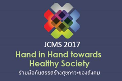 JCMS 2017 : Hand in Hand towards Healthy Society ร่วมมือกันสรรสร้างสุขภาวะของสังคม