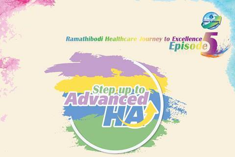 ขอเชิญเข้าร่วม Ramathibodi Healthcare Journey to Excellence : Episode 5