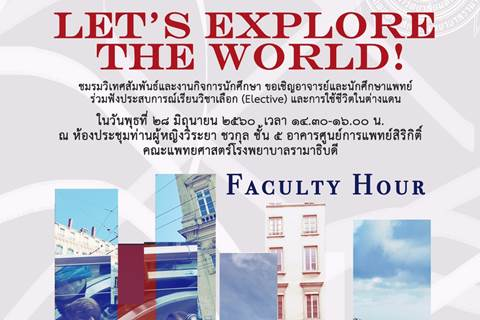 "Faculty Hours ""Let's explore the World!"""