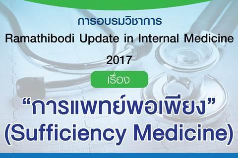 การแพทย์พอเพียง (Sufficiency Medicine)