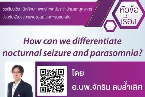 ขอเชิญร่วมฟังบรรยาย How can we differentiate nocturnal seizure and parasomnia?