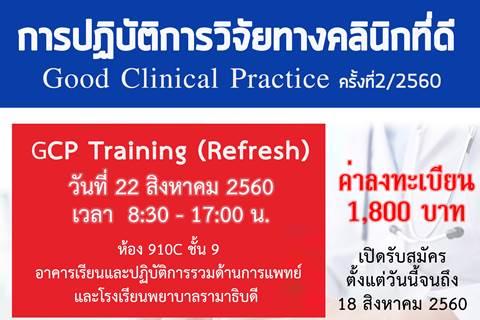 การปฏิบัติการวิจัยทางคลินิกที่ดี Good Clinical Practice (GCP) รุ่นที่ 2/2560