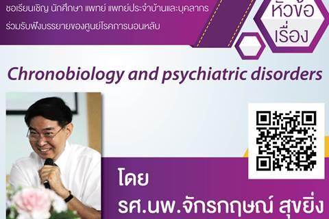 ขอเชิญร่วมรับฟังบรรยาย Chronobiology and psychiatric disorders