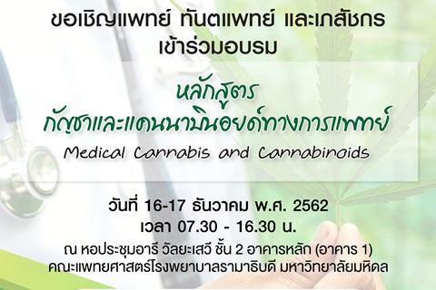 ขอเชิญเข้าร่วมอบรม หลักสูตรกัญชาและแคนนาบินอยด์ทางการแพทย์ Medical Cannabis and Cannabinoids