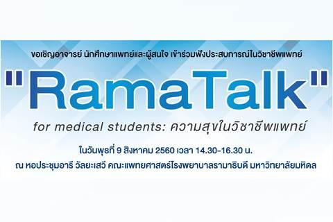 """ขอเชิญร่วมฟังประสบการณ์ในวิชาชีพแพทย์ """"Rama Talk"""" for medical students: ความสุขในวิชาชีพแพทย์"""