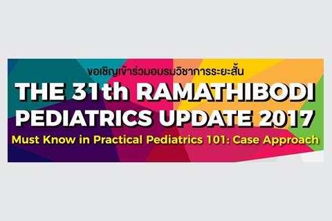 """ขอเชิญเข้าร่วมอบรมวิชาการระยะสั้น The 31th Ramathibodi Pediatrics Update 2017 """"Must Know in Practical Pediatrics 101: Case Approach"""""""