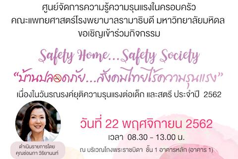 """ขอเชิญเข้าร่วมกิจกรรม Safety Home...Safety Society """"บ้านปลอดภัย...สังคมไทยไร้ความรุนแรง"""" เนื่องในวันรณรงค์ยุติความรุนแรงต่อเด็ก และสตรี ประจำปี 2562"""