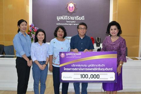 คุณสมชาย สำเนียงวรรณ และครอบครัว มอบเงินบริจาคสมทบทุนโครงการสถาบันการแพทย์จักรีนฤบดินทร์
