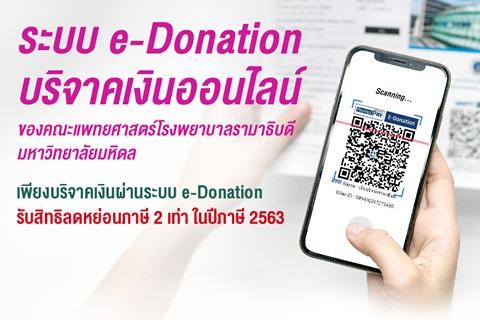 เปิดแล้ววันนี้! ระบบ e-Donation บริจาคเงินออนไลน์ของคณะแพทยศาสตร์โรงพยาบาลรามาธิบดี มหาวิทยาลัยมหิดล
