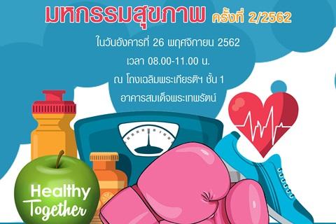 มหกรรมสุขภาพ ครั้งที่ 2/2562