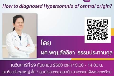 ขอเชิญร่วมฟังบรรยาย How to diagnosed Hypersomnia of central origin?
