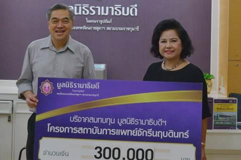 คุณสมชาย สัญญลักษณ์ศิริ มอบเงินบริจาคเงินสมทบทุนโครงการสถาบันการแพทย์จักรีนฤบดินทร์