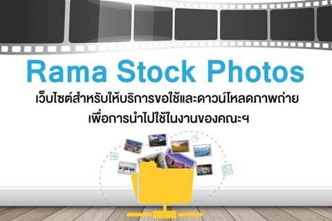 เปิดตัวแล้ว Rama Stock Photos