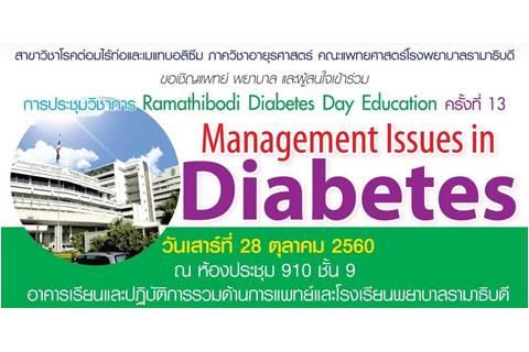 """ประชุมวิชาการ Ramathibodi Diabetes Day Education 2017 ครั้งที่ 13 เรื่อง """"Management Issues in Diabetes"""""""