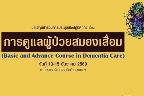 ขอเชิญเข้าร่วมการประชุมเชิงปฏิบัติการ เรื่อง การดูแลผู้ป่วยสมองเสื่อม (Basic and Advance Course in Dementia Care)