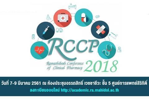 การประชุมวิชาการ Ramathibodi Conference of Clinical Pharmacy (RCCP) 2018