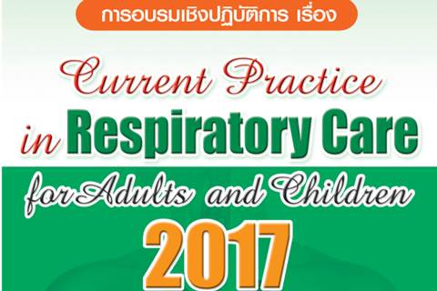 อบรมเชิงปฏิบัติการเรื่อง Current Practice in Respiratory Care for Adults and Children 2017