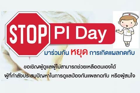 ขอเชิญร่วมกิจกรรม STOP PI Day มาร่วมกัน หยุด การเกิดแผลกดทับ