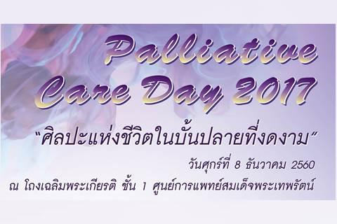 """Palliative Care Day 2017 """"ศิลปะแห่งชีวิตในบั้นปลายที่งดงาม"""""""