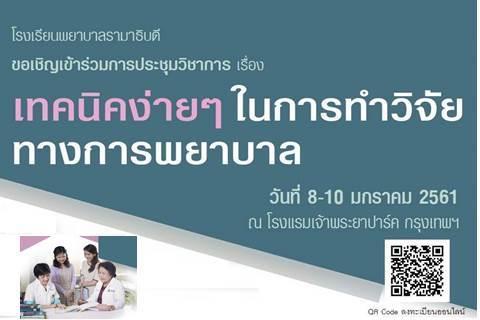 ขอเชิญเข้าร่วมการประชุมวิชาการเรื่อง เทคนิคง่ายๆ ในการทำวิจัยทางการพยาบาล