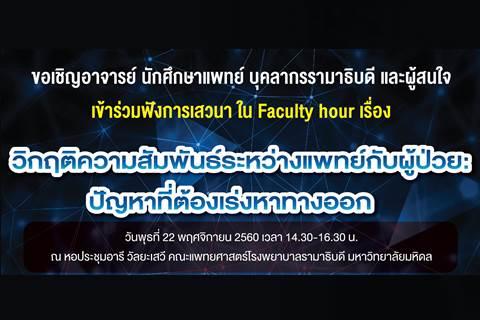 "Faculty hour ""วิกฤติความสัมพันธ์ระหว่างแพทย์กับผู้ป่วย : ปัญหาที่ต้องเร่งหาทางออก"""