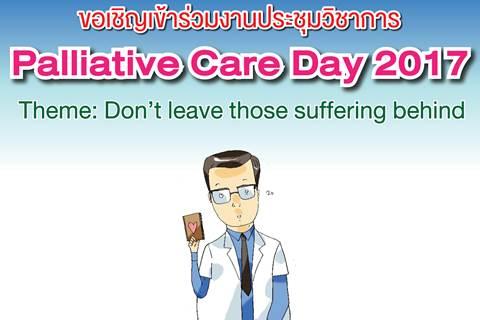 ขอเชิญร่วมประชุมวิชาการ Palliative Care Day 2017