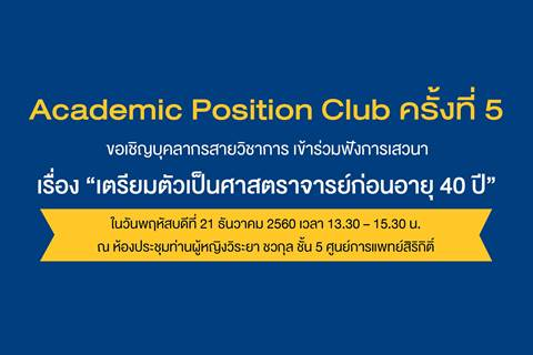 "Academic Position Club ครั้งที่ 5 เรื่อง ""เตรียมตัวเป็นศาสตราจารย์ก่อนอายุ 40 ปี"""