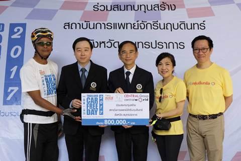 สมาคมจักรยานเพื่อสุขภาพไทย และคุณสุพัตรา จิราธิวัฒน์ ผู้บริหารเครือเซ็นทรัล มอบเงินบริจาค