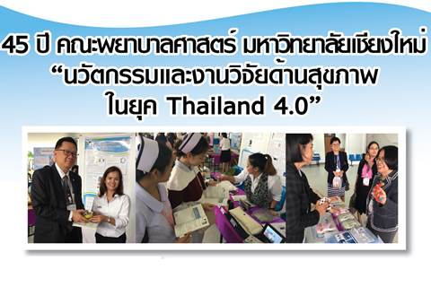 """งาน 45 ปี คณะพยาบาลศาสตร์ มหาวิทยาลัยเชียงใหม่ """"นวัตกรรมและงานวิจัยด้านสุขภาพ ในยุค Thailand 4.0"""""""