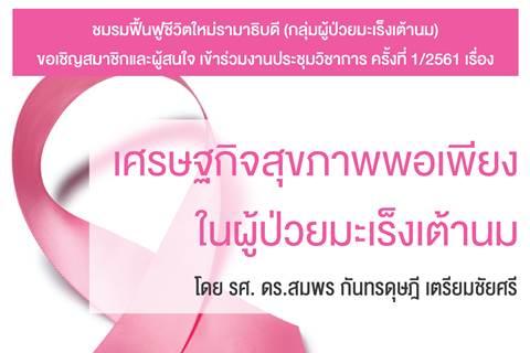 เชิญเข้าร่วมประชุมวิชาการ เรื่อง เศรษฐกิจสุขภาพพอเพียงในผู้ป่วยมะเร็งเต้านม