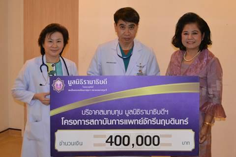 นายแพทย์สมบัติ-แพทย์หญิงศรีวัลย์ เตียจันทร์พันธุ์ มอบเงินบริจาคสมทบทุนโครงการสถาบันการแพทย์จักรีนฤบดินทร์