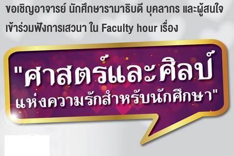 """ขอเชิญเข้าร่วมฟังการเสวนาใน Faculty hour เรื่อง """"ศาสตร์และศิลป์ แห่งความรักสำหรับนักศึกษา"""""""