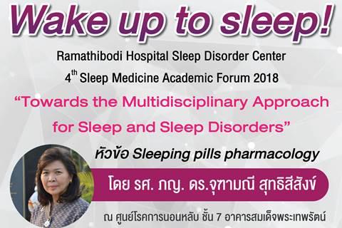 ขอเชิญร่วมฟังบรรยายของศูนย์โรคการนอนหลับ หัวข้อ Sleeping pills pharmacology