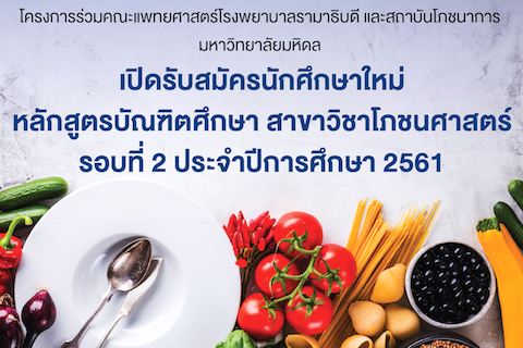 เปิดรับสมัครนักศึกษาหลักสูตรโภชนศาสตร์ รอบที่ 2 ปีการศึกษา 2561