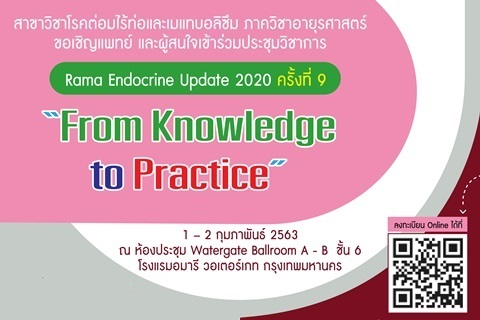 """Rama Endocrine Update 2020 ครั้งที่ 9 """"From Knowledge to Practice"""""""