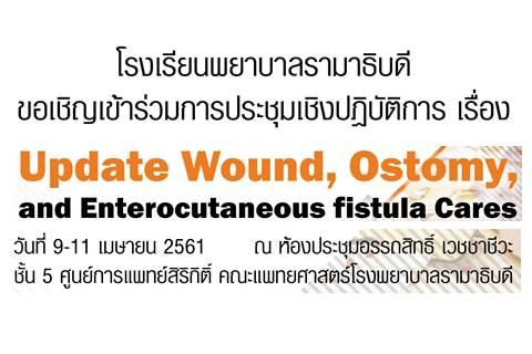 ขอเชิญเข้าร่วมการประชุมเชิงปฏิบัติการ เรื่อง Update Wound, Ostomy, and Enterocutaneous fistula Cares