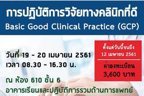 การปฏิบัติการวิจัยทางคลินิกที่ดี : Basic Good Clinical Practice (GCP)
