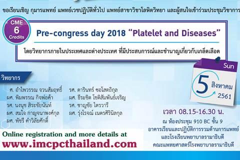 """ขอเชิญร่วมประชุมวิชาการ Pre-congress day 2018 """"Platelet and Diseases"""""""