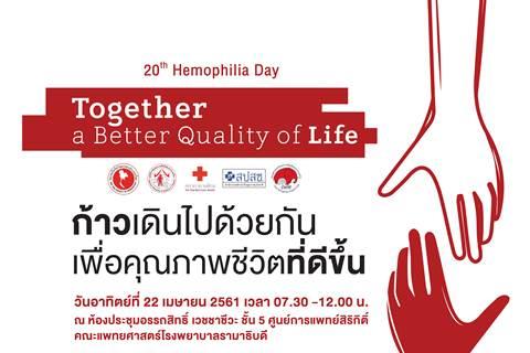 20th Hemophilia Day Together a Better Quality of Life: ก้าวเดินไปด้วยกัน เพื่อคุณภาพชีวิตที่ดีขึ้น