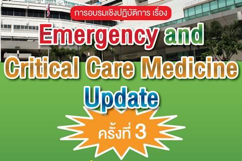 ขอเชิญเข้าร่วมอบรมเชิงปฏิบัติการ เรื่อง Emergency and Critical Care Medicine Update ครั้งที่ 3