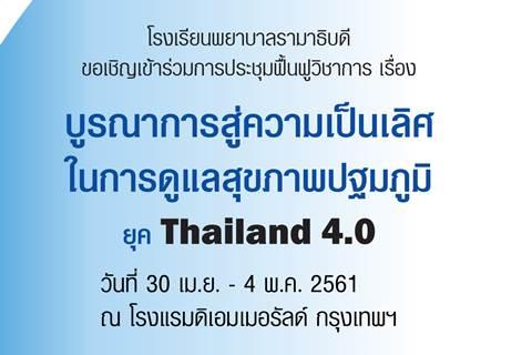 ขอเชิญเข้าร่วมการประชุมฟื้นฟูวิชาการเรื่อง บูรณาการสู่ความเป็นเลิศในการดูแลสุขภาพปฐมภูมิ ยุค Thailand 4.0
