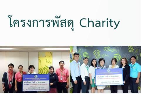 โครงการพัสดุ Charity ครั้งที่ 402 และครั้งที่ 403