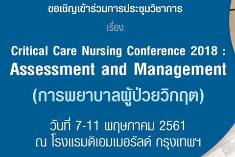 ขอเชิญเข้าร่วมการประชุมวิชาการ เรื่อง Critical Care Nursing Conference 2018 : Assessment and Management (การพยาบาลผู้ป่วยวิกฤต)