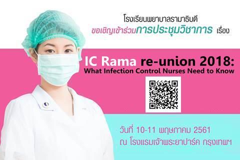 ขอเชิญเข้าร่วมการประชุมวิชาการ เรื่อง IC Rama re-union 2018: What Infection Control Nurses Need to Know