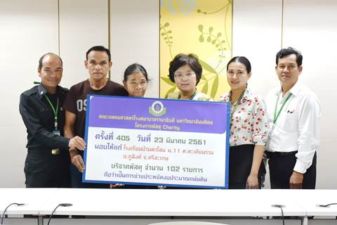 โครงการพัสดุ Charity ครั้งที่ 405