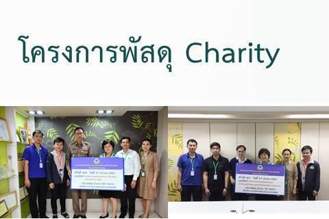 โครงการพัสดุ Charity ครั้งที่ 406 และครั้งที่ 407
