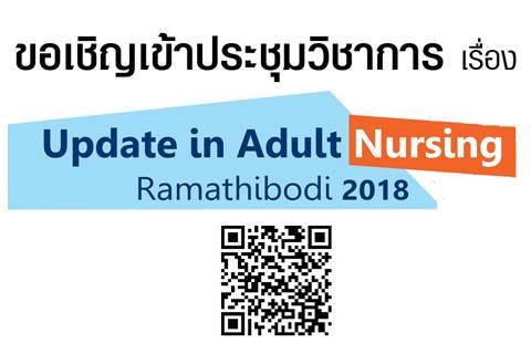 ขอเชิญเข้าร่วมการประชุมวิชาการ เรื่อง Update in Adult Nursing Ramathibodi 2018