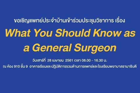 ขอเชิญเข้าร่วมประชุมวิชาการ เรื่อง What You Should Know as a General Surgeon