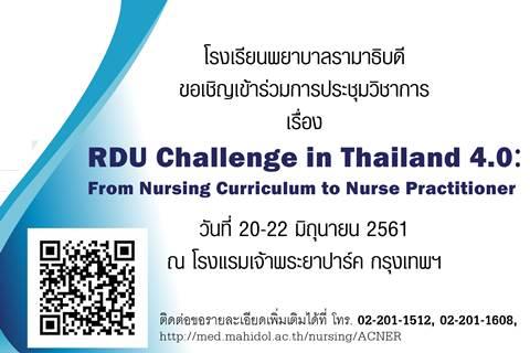 ขอเชิญเข้าร่วมการประชุมวิชาการ เรื่อง RDU Challenge in Thailand 4.0: From Nursing Curriculum to Nurse Practitioner